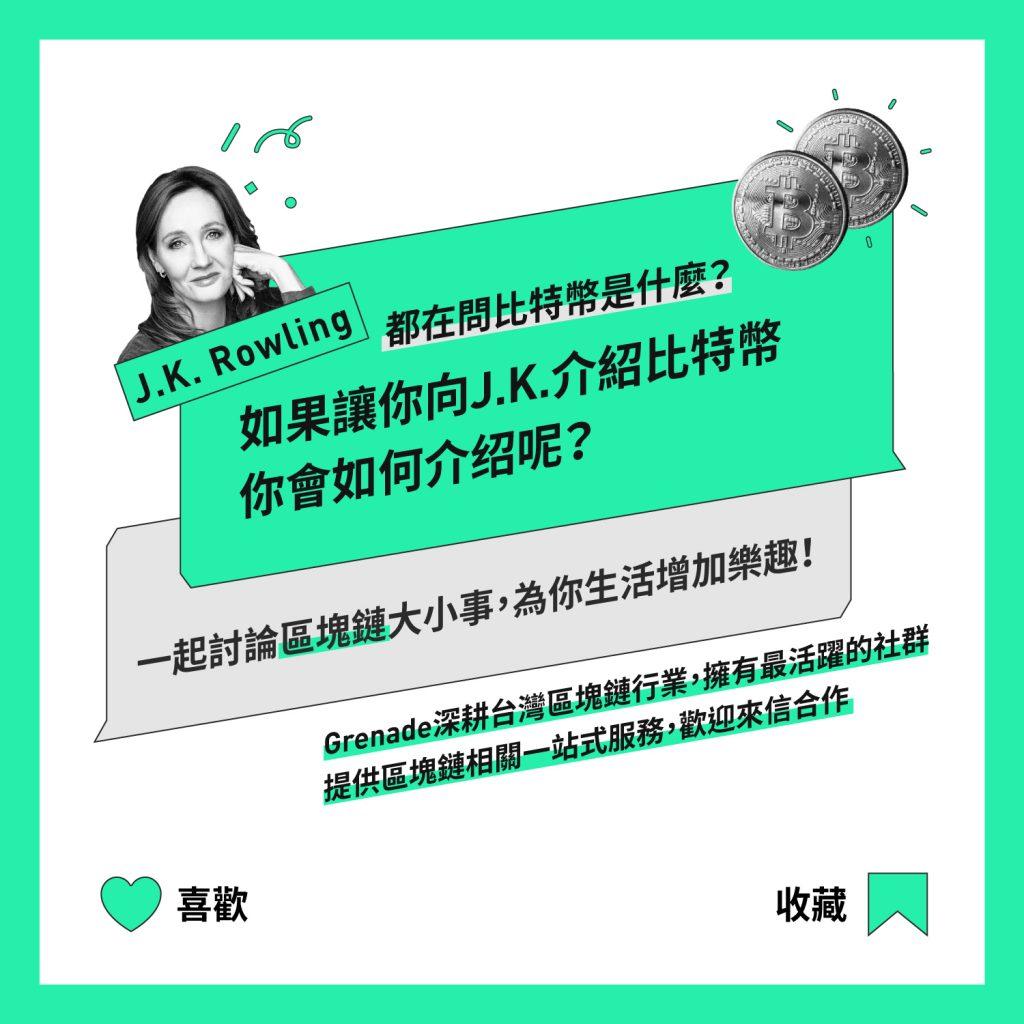 【記事簿】J.K.羅琳求科普比特幣