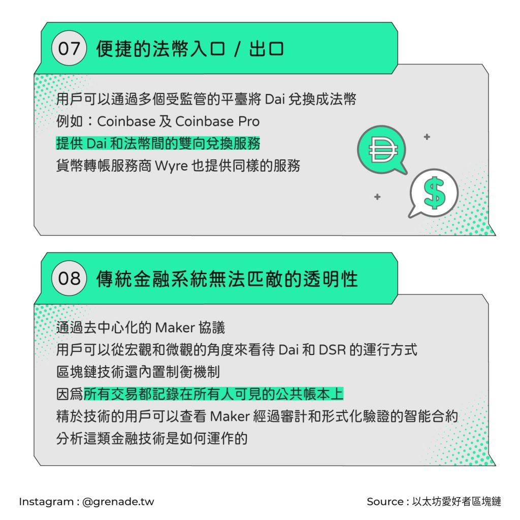【記事簿】Maker「Dai」十大應用場景