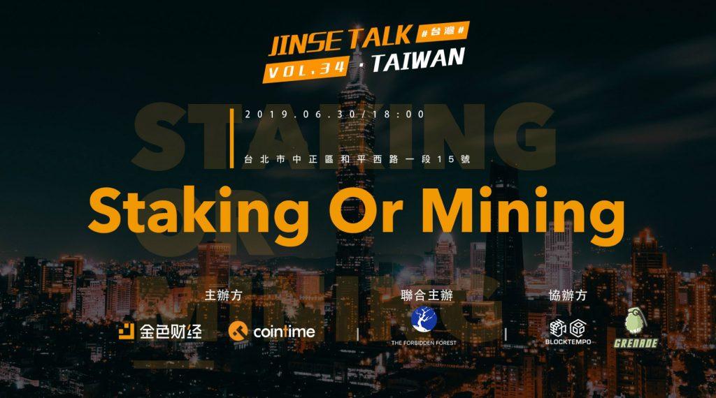 【活動特輯】Staking or Mining   金色財經線下沙龍台灣站