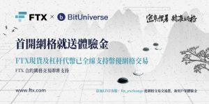 【快訊】FTX 與 BitUniverse 幣優攜手合作,為用戶提供多元交易工具