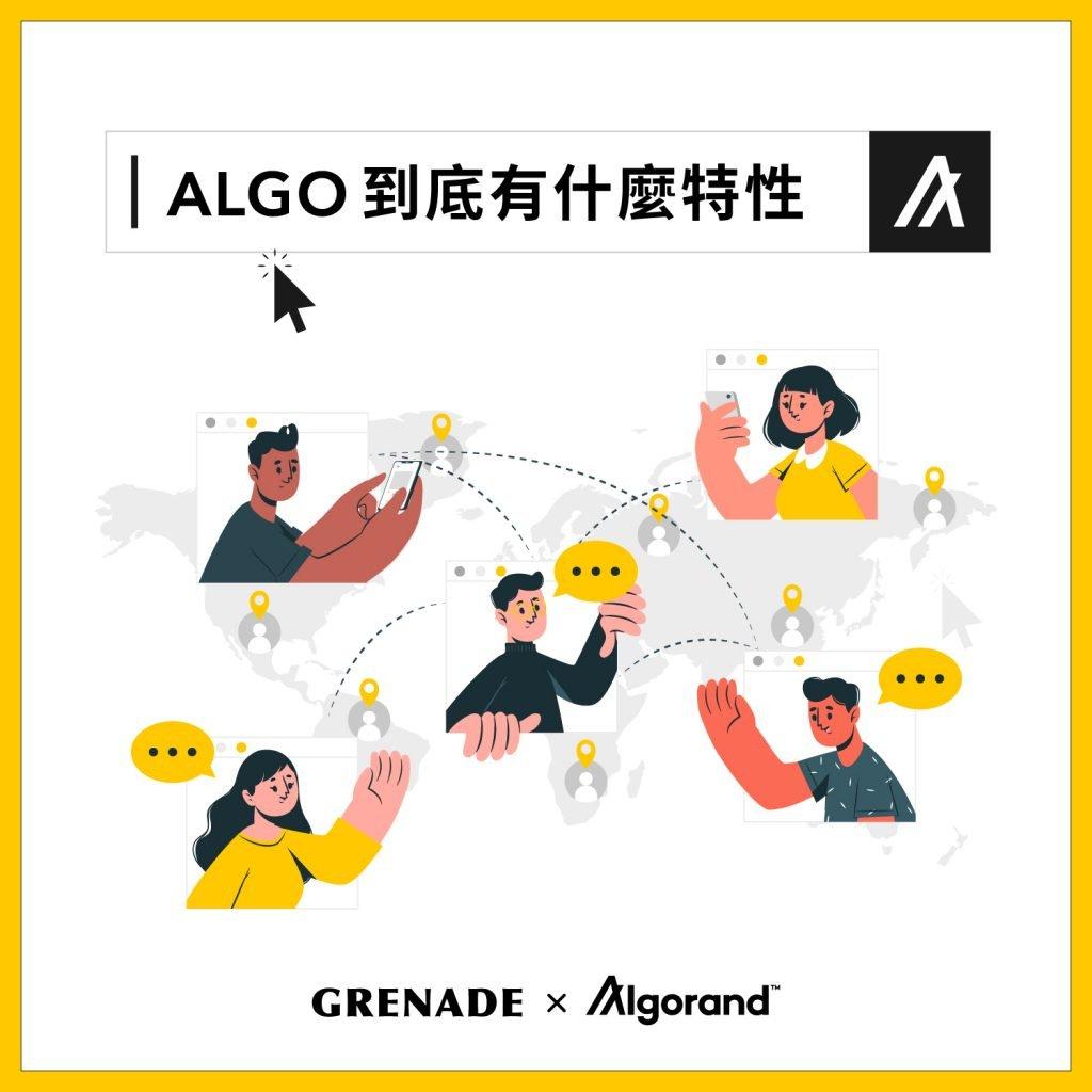 【記事簿】ALGO 到底有什麼特性?