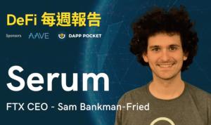 DeFi 專家來訪:FTX CEO - Sam Bankman-Fried