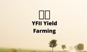 """數據透視 DeFi 概念幣:平均估值超 60 倍,""""農耕""""進程已過半"""