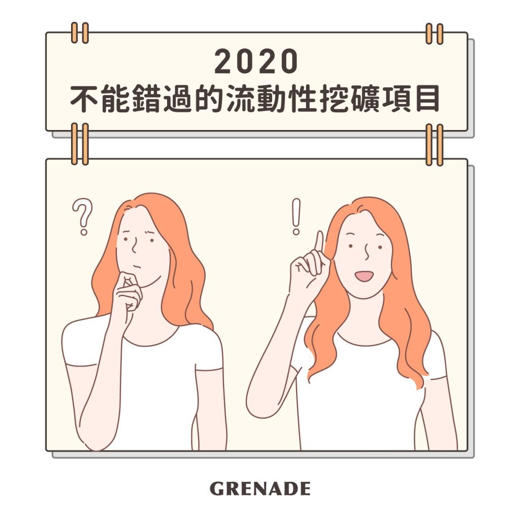 【記事簿】2020 不能錯過的流動性挖礦項目
