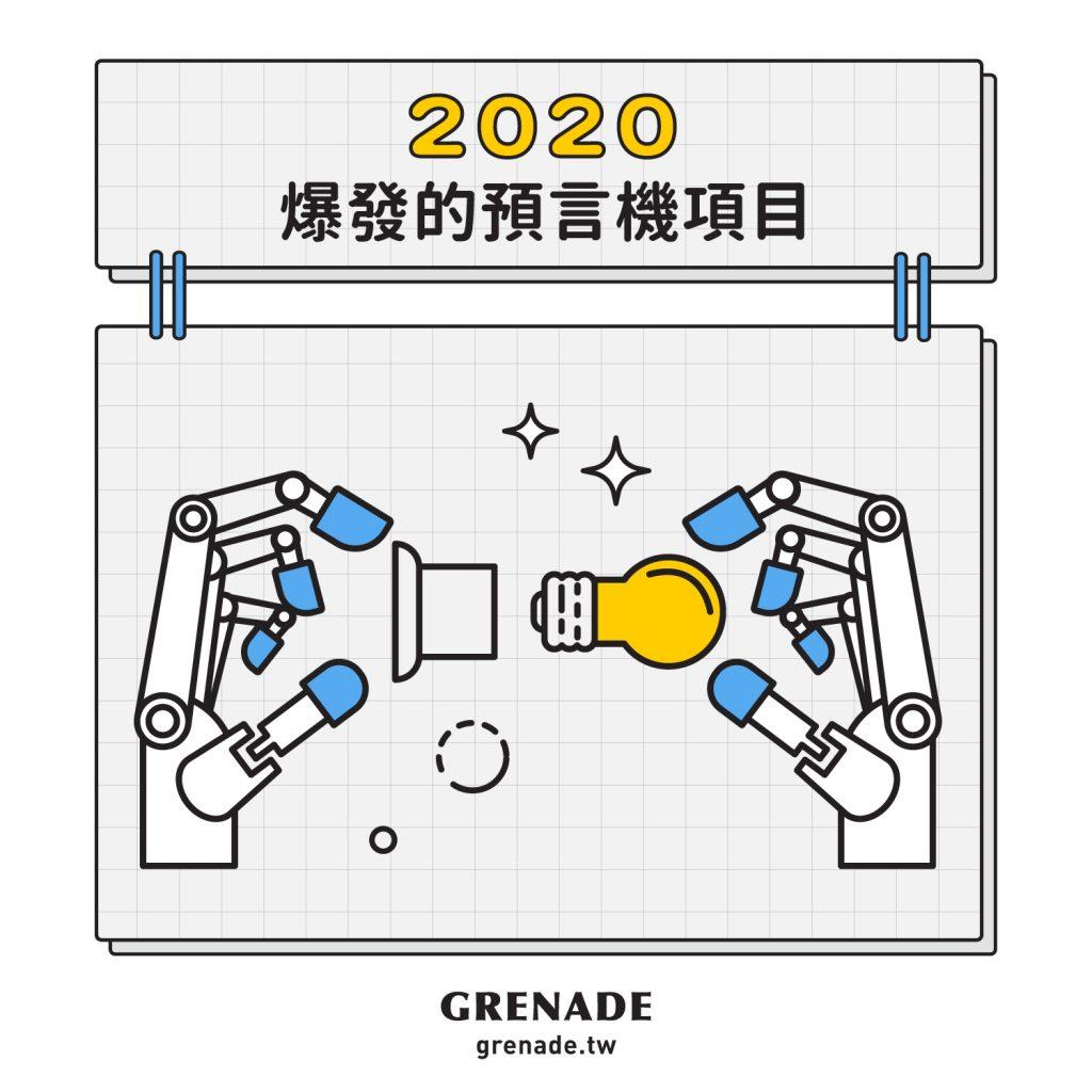 【記事簿】2020 年爆發的預言機項目