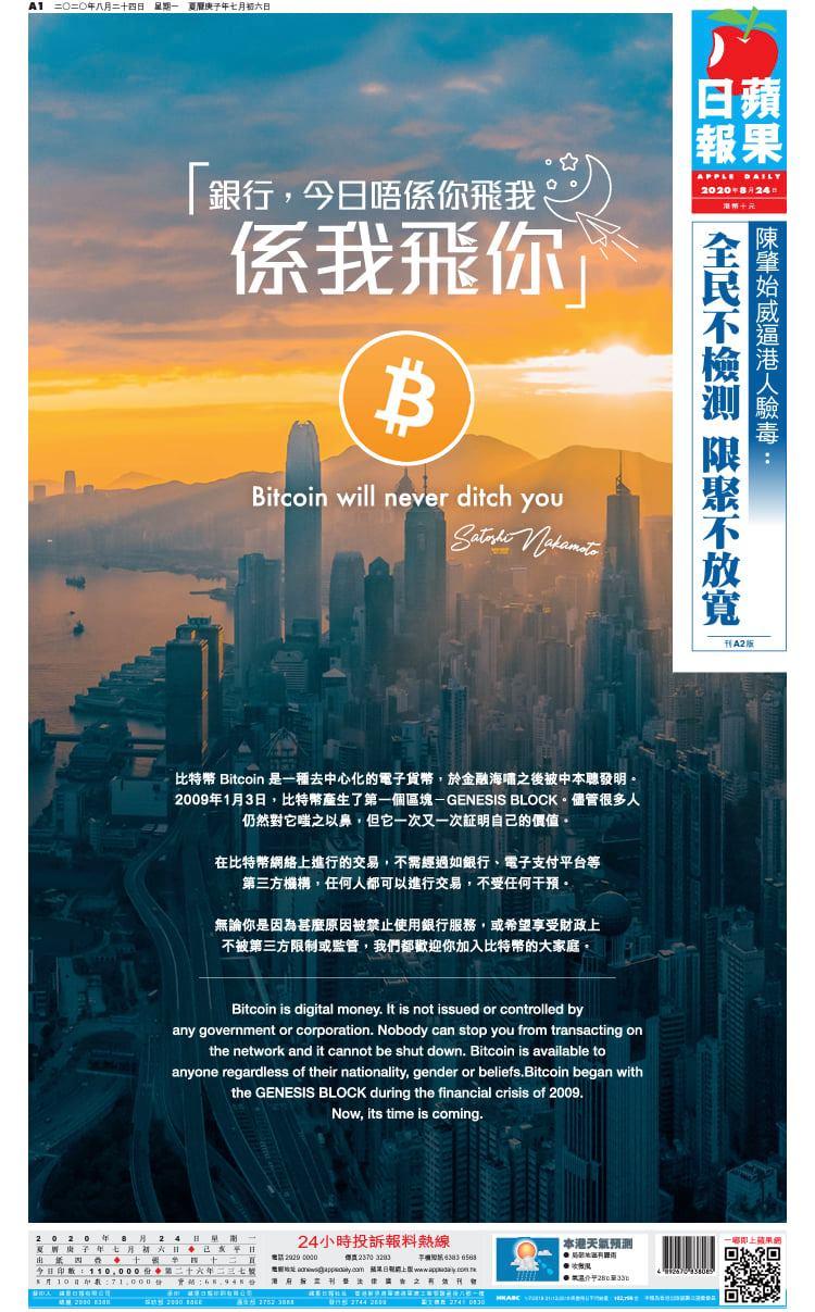 【快訊】比特幣獨佔香港蘋果日報A1頭版,「銀行,今天不是你拋棄我,是我拋棄你。」