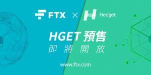 【快訊】FTX 公布第二波預售項目,用於期權交易的 DeFi 協議「Hedget」