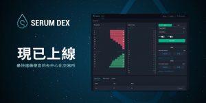 【快訊】去中心化交易所 Serum DEX 正式上線