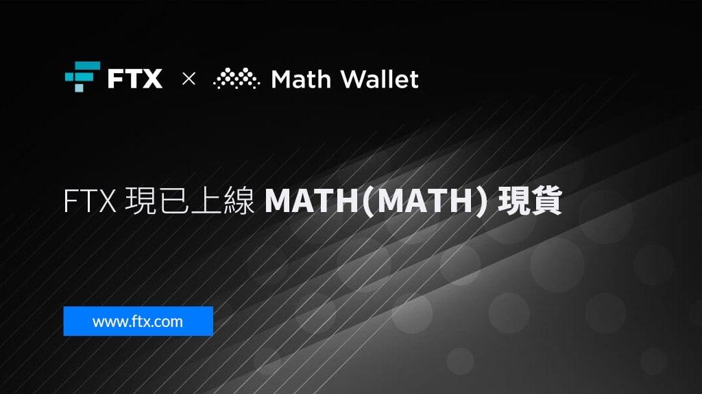【快訊】FTX上線麥子錢包 MathWallet (MATH)現貨交易對