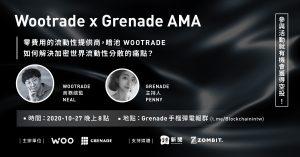 【AMA回顧】零費用的流動性提供商—暗池WOOTRADE 如何解決加密世界流動性分散的痛點?