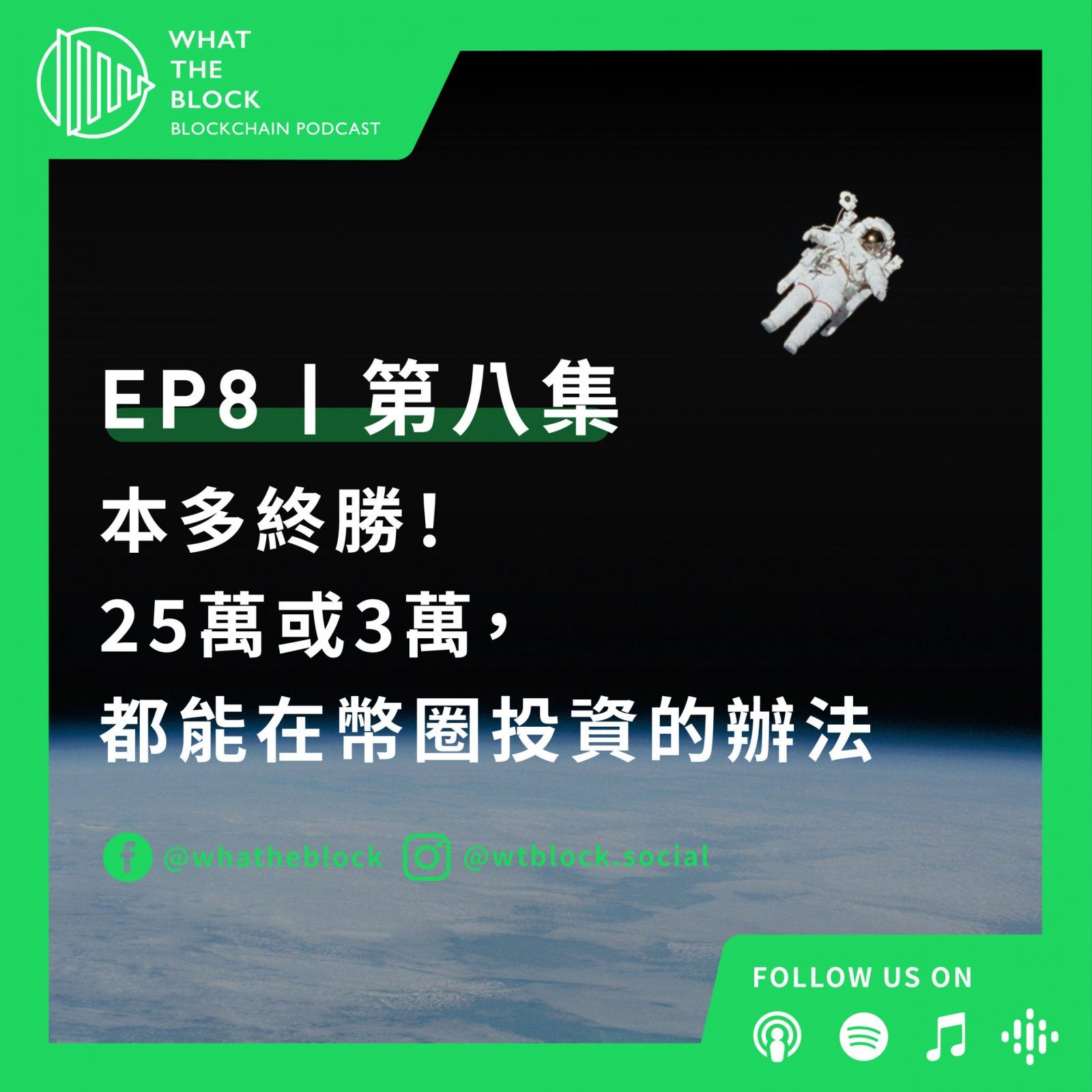 EP8 第八集|本多終勝!!! 25萬或3萬,都能在幣圈投資的辦法