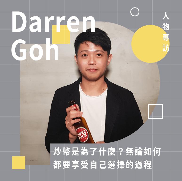 【人物專訪】Darren 炒幣是為了什麼?無論如何都要享受自己選擇的過程