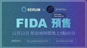 【教學】Bonfida  ISO 參與 FIDA 預售指南