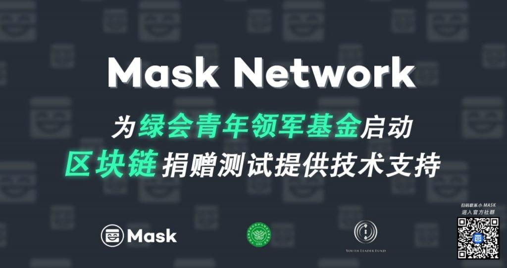 綠會青年領軍基金啓動區塊鏈捐贈、虛擬貨幣捐贈測試, Mask Network 提供技術支持