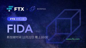 【快訊】Bonfida 平台幣 FIDA 將於 12 月 17 日晚間 9 點在 FTX 交易所進行預售