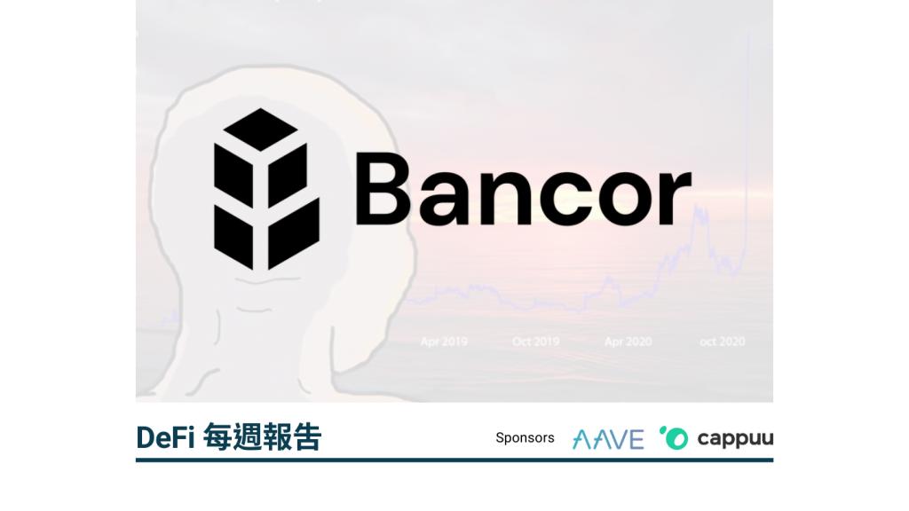 Bancor 解決自動做市商 3 大痛點,並開啟流動性挖礦!