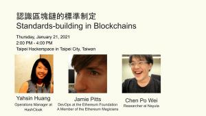 活動分享:認識區塊鏈的標準制定