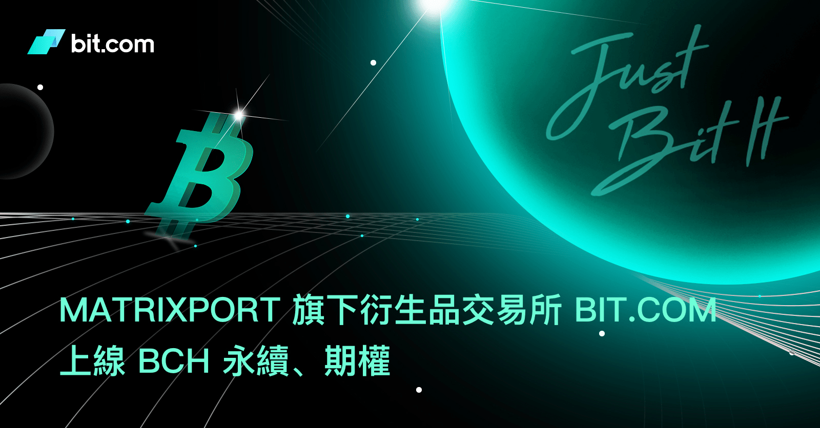 Matrixport 旗下衍生品交易所 Bit.com 上線 BCH 永續、期權