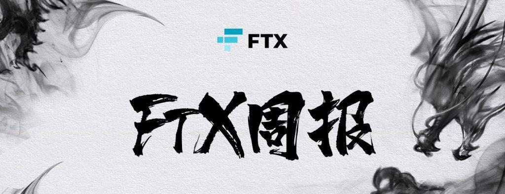 FTX週報丨1月4日-1月10日