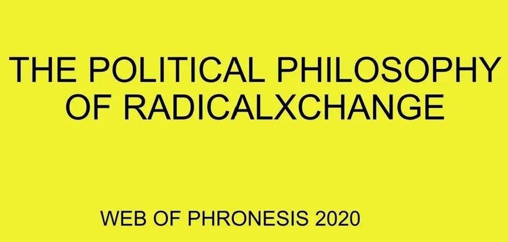 轉載 第五屆網路社會年會— 格倫.韋爾:基進改變的政治哲學