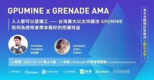 【AMA回顧】人人都可以是礦工—台灣最大以太坊礦池GPUMINE如何為使用者帶來最好的挖礦效益