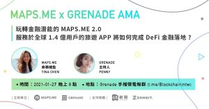 【AMA回顧】玩轉金融潛能的 MAPS.ME 2.0,服務於全球 1.4 億用戶的旅遊 APP 將如何完成 DeFi 金融落地?