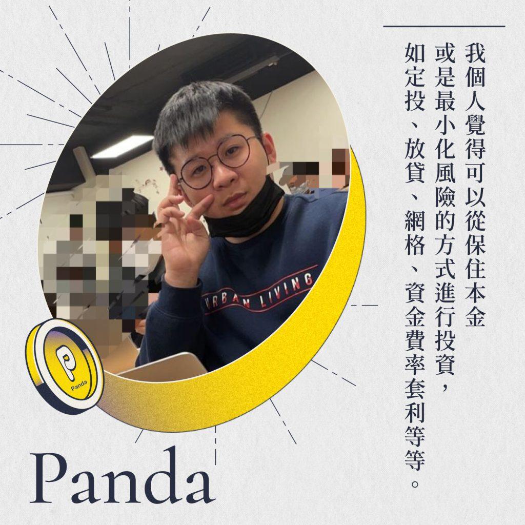 台灣幣圈 KOL 2021 中長期投資觀點大集合