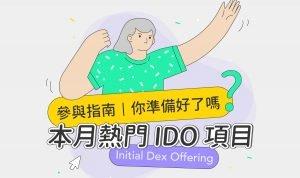 本月熱門 IDO 第二彈,10 個新項目參與指南