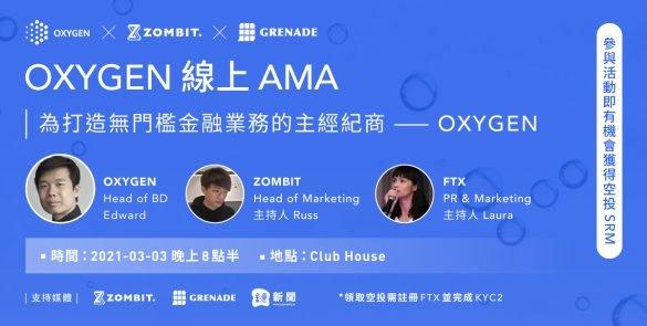 【AMA 回顧】為打造無門檻金融業務的大宗經紀商—OXYGEN
