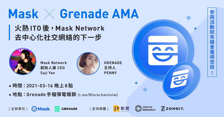 【AMA回顧】火熱ITO後,Mask Network去中心化社交網絡的下一步