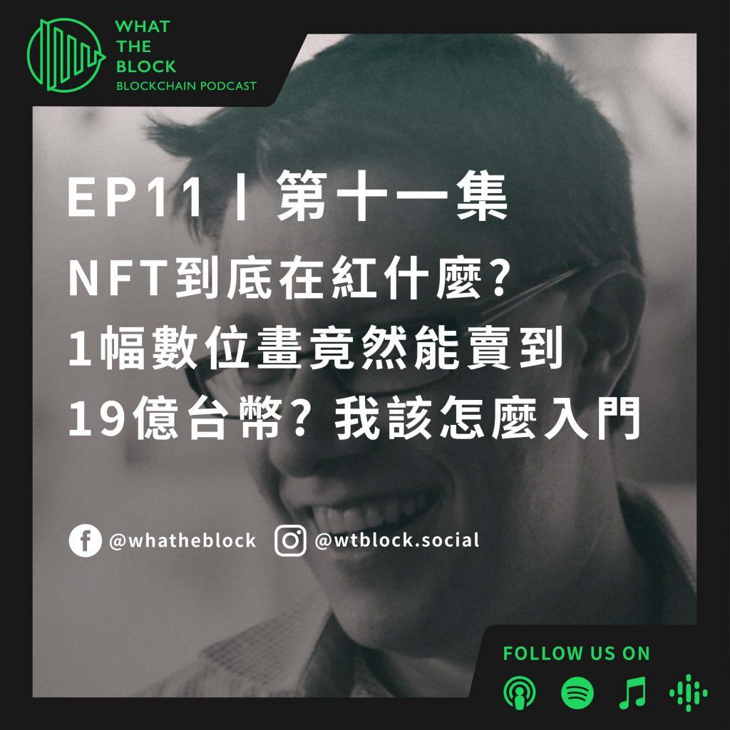 EP11 NFT到底在紅甚麼?1幅數位畫竟然能賣到19億台幣?我該怎麼入門