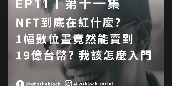 EP11|NFT到底在紅甚麼?1幅數位畫竟然能賣到19億台幣?我該怎麼入門