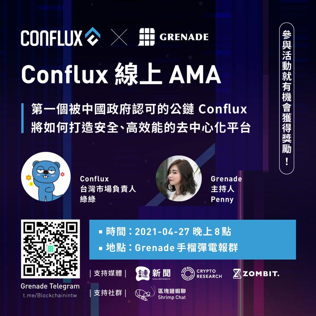 conflux中文