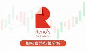 Reno 分析