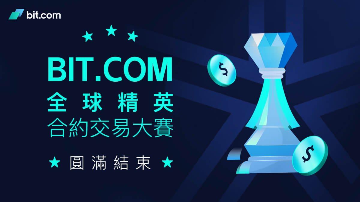 【快訊】Bit.com 第一屆全球精英交易大賽總冠軍產生