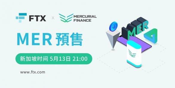 一文看懂最新 FTX IEO 項目 Mercurial Finance 如何操作