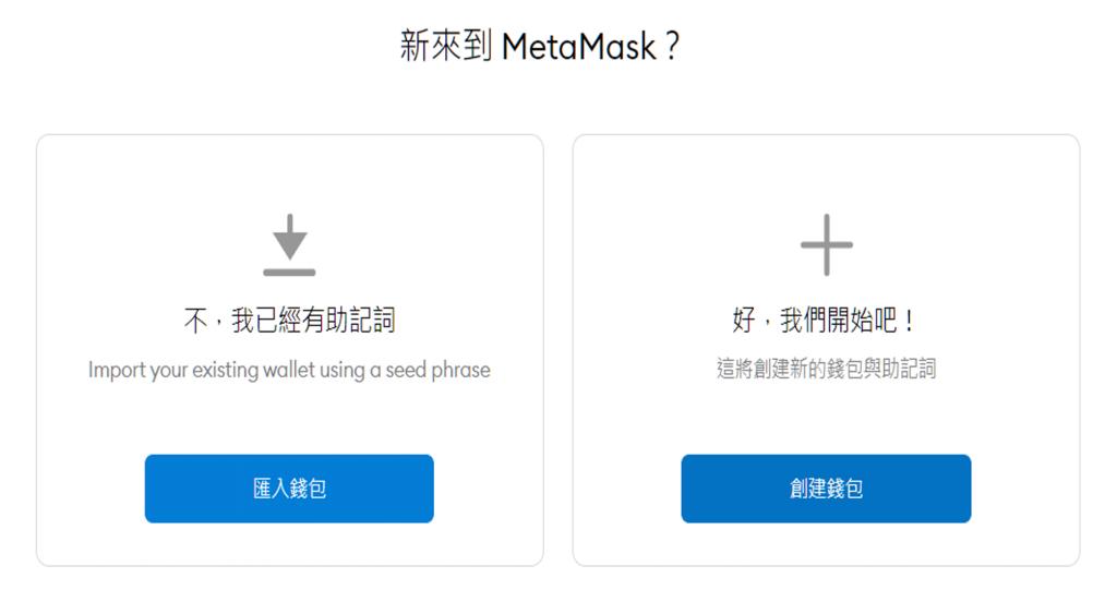 metamask 教學