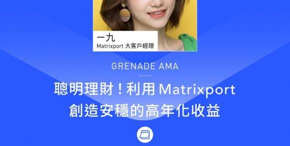 matrixport ama