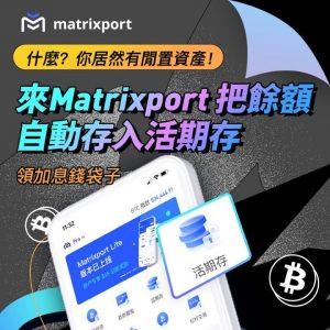 matrixport 加息券