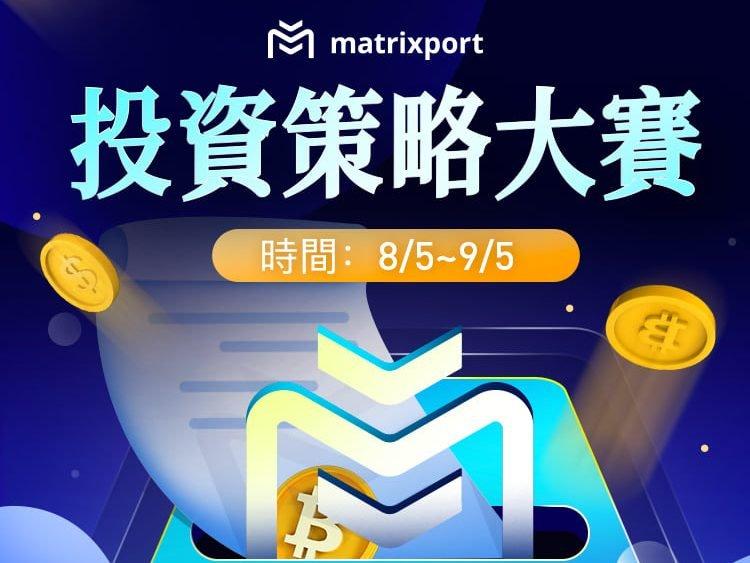 Matrixport 投資大賽