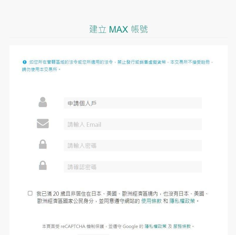 max交易所,