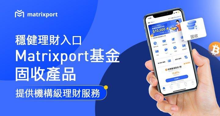 Matrixport基金固收產品提供機構級理財服務