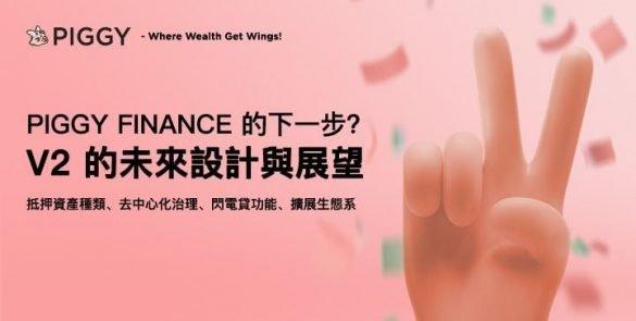 Piggy Finance V2