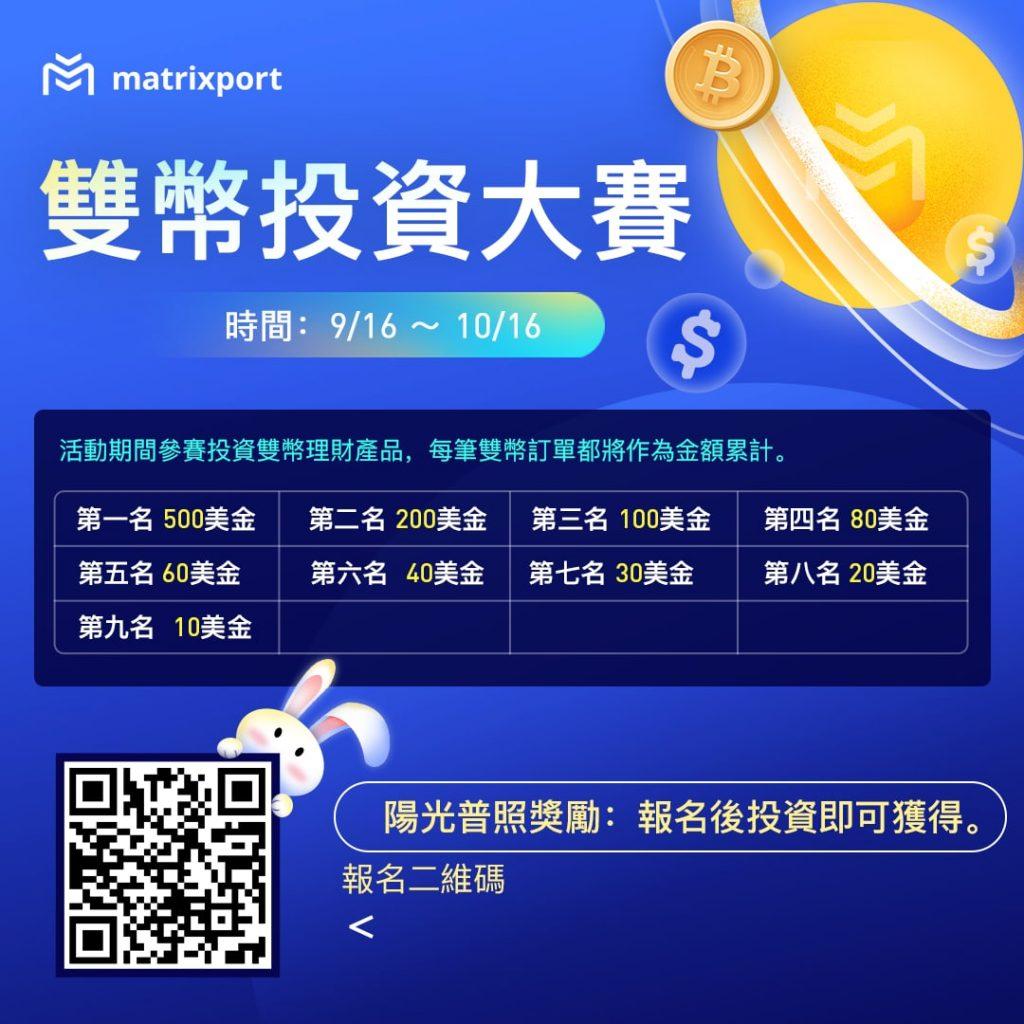 Matrixport 雙幣理財 投資大賽