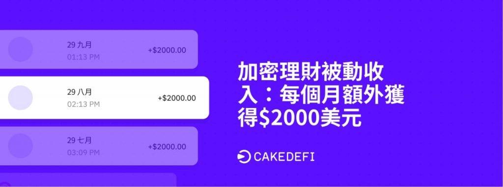 Cake DeFi 產品介紹