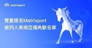 雙重提名 Matrixport 被列入東南亞獨角獸名單
